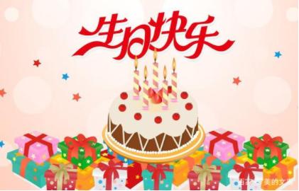祝老人生日快乐的祝福语